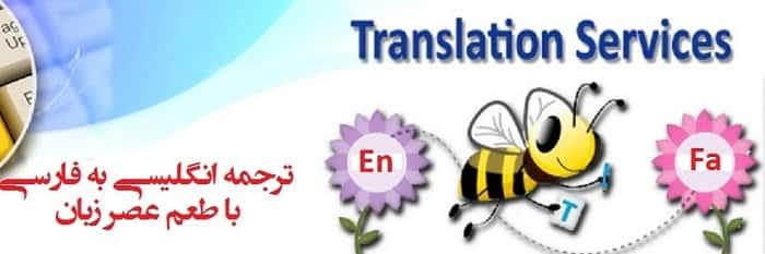 بنر ترجمه تخصصی انگلیسی به فارسی