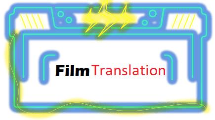 سرویس اختصاصی ترجمه فیلم و سینما