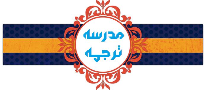 مدرسه ترجمه