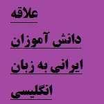 علاقه دانش آموزان ایرانی به زبان انگلیسی