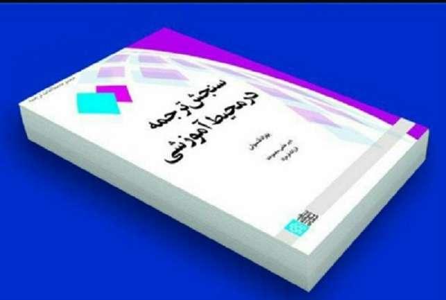 کتاب سنجش ترجمه در محیط آموزشی