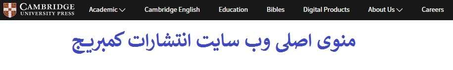 منوی وب سایت انتشارات دانشگاه کمبریج