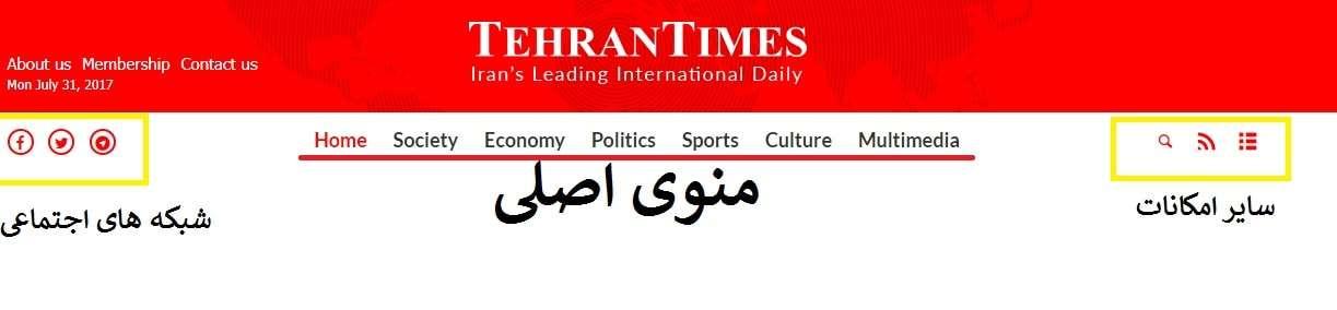 منوی سایت روزنامه تهران تایمز