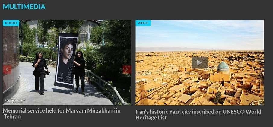 بخش مولتی مدیا وب سایت تهران تایمز