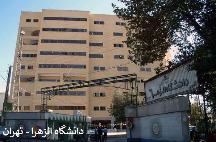 دانشگاه الزهرا تهران