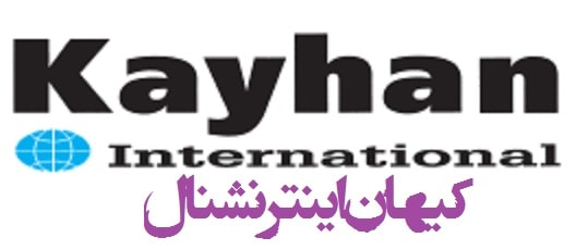 لوگو کیهان اینترنشنال