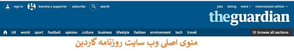 منو سایت روزنامه گاردین