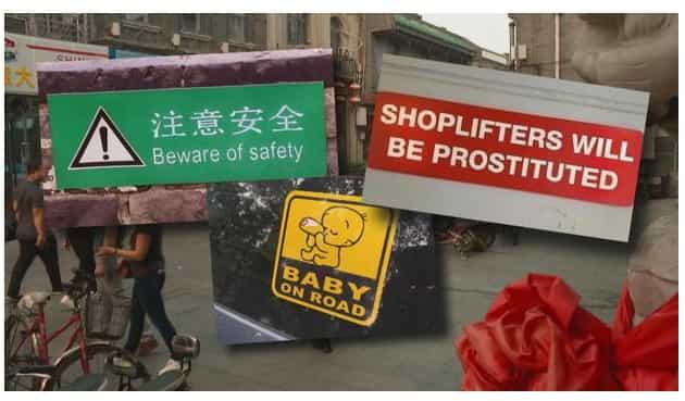 اشتباه در ترجمه تابلوهای خیابانی