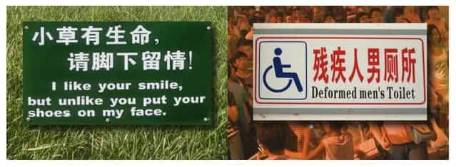 ترجمه غلط تابلوهای خیابانی