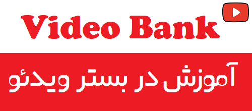 بانک فایل های ویدیویی عصر زبان