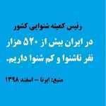 آمار ناشنوایان ایران در سال 1397