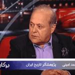 محمد امینی پژوهشگر تاریخ ایران