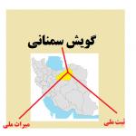 موقعیت گویش سمنانی در زبانهای ایرانی