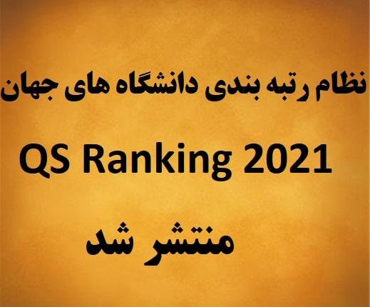 رتبه بندی دانشگاه های جهان QS 2021