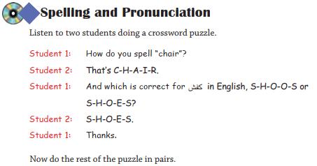 بخش تمرین املای کتاب زبان انگلیسی هشتم