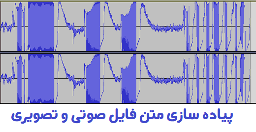 پیاده سازی فایل صوتی و تصویری