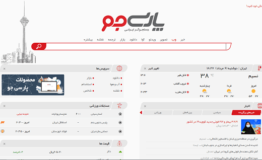 صفحه رسمی موتور جستجوی ایرانی پارسی جو