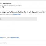 محبوبترين زبان خارجي در ايران